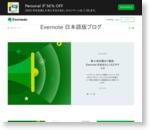 Evernote日本語版ブログ | すべてを記憶する | Evernote