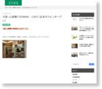 大阪・心斎橋「GENMAI CAFE(玄米カフェ)」オープン! | 株式会社玄米酵素 | 手軽な玄米食「ハイゲンキ」の製造・販売
