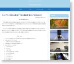 紅葉の写真でネットプリント9社を比較してみた【自動補正あり】 : hasagraphy.com