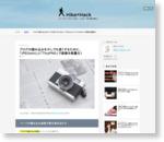 ブログの読み込みを少しでも速くするために、「JPEGmini」と「TinyPNG」で画像を軽量化! - Hike×Hack
