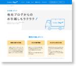 お引っ越しガイド - ライブドアブログ