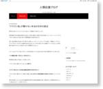 「ドラゴン桜」が書かない本当の日本の底辺 : 人類応援ブログ