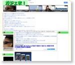 GEEK速報 - ギー速 : 日本から中国へ送ったiPhoneが途中で盗まれて届かない事案が多発 日本郵便が異例の注意喚起