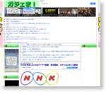 GEEK速報 - ギー速 : NHKを受信しなくなるアンテナ装置 販売開始 ホテルなど法人も興味
