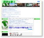 GEEK速報 - ギー速 : 【中国向けサーバー事件】506万人分の情報盗まれる 楽天・LINEなどの利用者データ6万人分は実際にサイトに接続した痕跡確認