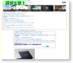 GEEK速報 - ギー速 : 佐賀の高校生が学習用パソコンの現状を教えるぞ
