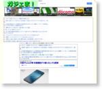 GEEK速報 - ギー速 : 次期iPhoneの噂 各種機能が大幅に向上する模様