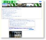 GEEK速報 - ギー速 : なんで日本って技術大国のはずなのにスマホはからっきしダメなの?