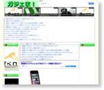 GEEK速報 - ギー速 : 【画像あり】iPhone 6cが来る?リーク画像が流出か?