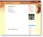平塚八幡宮公式ブログ