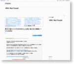 楽天の偽サイトが2000件以上出現、偽の注文確認メールも出回る : ITNEWS