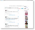 はてなブックマークのTwitter連携機能がデフォルトでコメントページになったことへの反応 - さまざまなめりっと