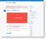【重要】 サービス終了撤回のお知らせ|livedoor Reader 開発日誌