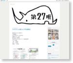 キャビネット公演Vol.2『平成舞姫』 : 第27班