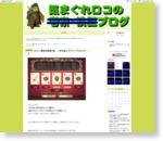 ポーカー : 気まぐれロコのDQ10考察検証ブログ