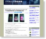 Xperia Z3など、ロリポップ(Android 5.0.2)アップデートは前途多難?海外では不具合報告の嵐 : スマホ口コミ評価速報