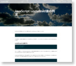 JavaScript:undefined値の判定 - 泥のように