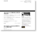 Web活メモ帳 - オープンソースを使用した開発メモや、フリーウェアなどをご紹介 -