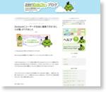 Zenbackにユーザーが自由に編集できる「おしらせ欄」ができました - Zenback ブログ