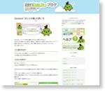 Zenback 「おしらせ欄」の使い方 - Zenback ブログ