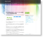 HTCが日本にSIMフリーのスマートフォンを投入へ、北アジア担当幹部が明言