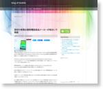深圳や東莞の携帯電話部品メーカーが相次いで倒産