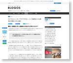 ブログで記事を書いたら批判されるのは当たり前