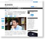 「デジタルコンテンツの世界でお金が回る仕組みを作る」~株式会社ピースオブケイクの代表取締役CEO・加藤貞顕氏インタビュー~ (1/2)