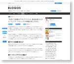 「巨尻」で話題のグラビアアイドル・倉持由香さんから、ウェブマーケティングの神髄を学んでみた。