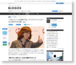 「100人に1人は無精子症」。ダイアモンド☆ユカイ氏が語る不妊治療 (1/4)