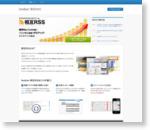 livedoor 相互RSS - アクセスアップのベストツール