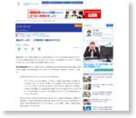 読点がいっぱい 【文章技術:句読点の打ち方】:エディテック:ITmedia オルタナティブ・ブログ