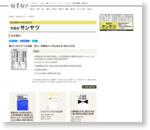 asahi.com(朝日新聞社):読書面の小枠出版広告の本の紹介 - 今日のサンヤツ - BOOK