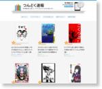 つんどく速報(電子書籍の感想・レビュー) - 電子書籍の個人出版を応援するレビューサイト