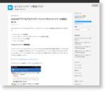 Androidアプリ「はてなブックマーク」にマイホットエントリーを追加しました - はてなブックマーク開発ブログ
