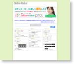 ボタン素材 自動生成サイト - ButtonMakerアフラット