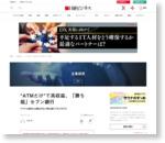 """ATMだけ""で高収益、「勝ち組」セブン銀行"