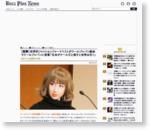 【衝撃】世界的ファッションジャーナリストがクールジャパン総会でクールジャパンに苦言「日本がクールだと推すと世界は引く」 | バズプラスニュース Buzz+