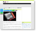 「Snapdragon 810は爆熱じゃない、むしろクール」という実験結果が発表される | BUZZAP!(バザップ!)