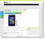 お絵描きできるWindowsタブレット「ASUS VivoTab Note 8」格安販売中、もちろんOffice付き | BUZZAP!(バザップ!)