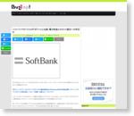 ソフトバンクモバイルがTポイントに出資、電力料金とのセット割引への布石か | BUZZAP!(バザップ!)