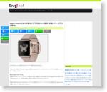 Apple Watchを米大手紙などが「期待外れ」と酷評、実機レビューが荒れる事態に | BUZZAP!(バザップ!)