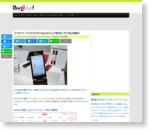 スマホ×ケータイのガラホ「AQUOS K」が発売2ヶ月で処分価格に | BUZZAP!(バザップ!)