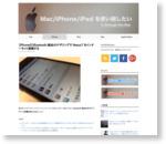 【テザリング】Wi Fiを必ずOFFに!iPhone5のBluetooth経由でNexus7をインターネット接続する際の注意点