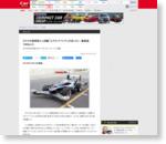 タミヤの実車版ミニ四駆「エアロ アバンテ」が走った!…最高速180km/h