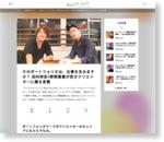 そのポートフォリオは、仕事を生みますか? 田村祥宏×野間寛貴が若きクリエイターに贈る言葉  | CAREER HACK