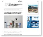 【サローネ速報】有田焼の技術とデザインの融合〈2016/〉が世界デビュー。