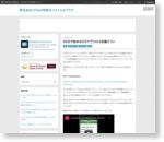 60分で始めるiOSアプリのUI自動テスト - 株式会社CFlatの明後日スタイルのブログ
