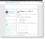 pythonで散布図アニメーションを試してみた - 株式会社CFlatの明後日スタイルのブログ