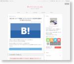 【修正済】コピペで簡単! はてなブログの人気記事を画像付きで表示させる方法。 - #ChiroruLab